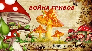РУССКАЯ НАРОДНАЯ СКАЗКА ВОЙНА ГРИБОВ.