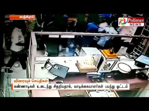 PMK Party Men Thrashes Saravana Bhavan Hotel Counter At Kancheepuram   Polimer News