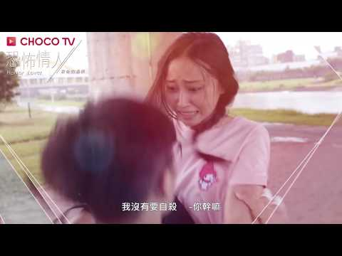 161104 X情人 Unknown Lovers - 恐怖情人 Horror Lover | CHOCO Media Entertainment