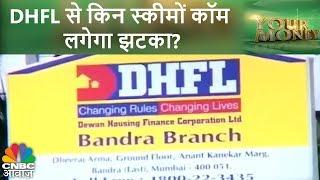 DHFL से किन स्कीमों को लगेगा झटका? | Your Money | CNBC Awaaz
