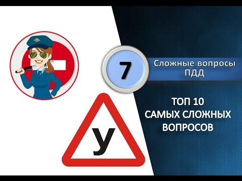 Правила дорожного движения 2017 РФ. Билеты ПДД онлайн.
