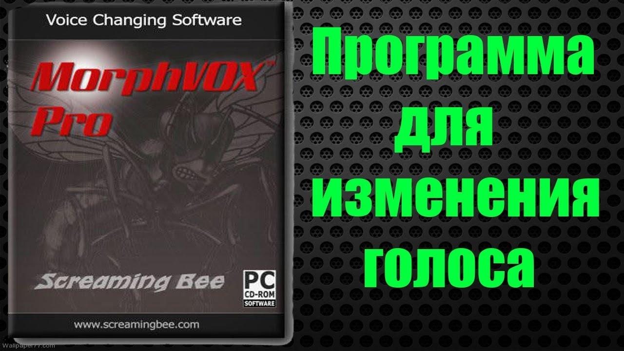 Morphvox pro 4.4.17 скачать