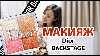 Макияж от Dior Backstage для съемок за 10 минут Стрелочки карандашом
