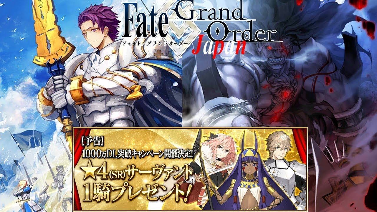 Free 4 Star Servant for 10 Million Downloads!? | Fate/ Grand Order JP| News