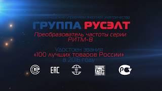 Перетворювач частоти серії РИТМ-В