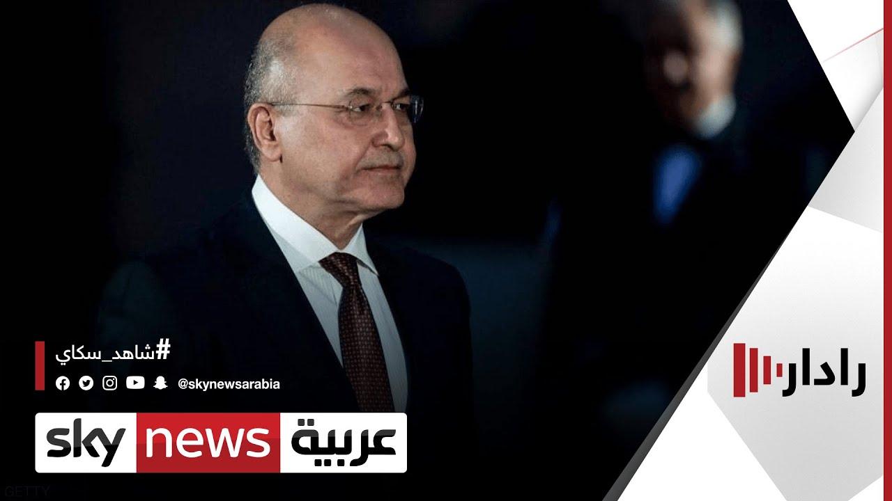 رئيس العراق: الاعتراضات على نتائج الانتخابات حق دستوري | #رادار  - نشر قبل 2 ساعة