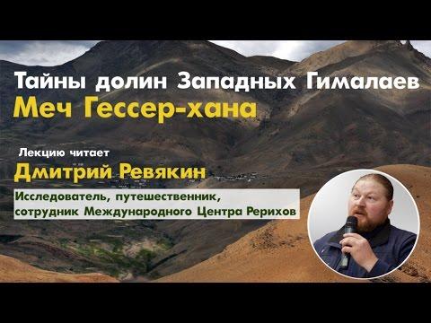Дмитрий Ревякин. Тайны долин Западных Гималаев. Меч Гессер-хана (17.12.2016)