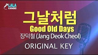 장덕철 _ 그날처럼 (JANG DEOK CHEOL - Good old days)  / LaLa Karaoke 노래방 Kpop