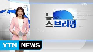 [전체보기] 7월 15일 뉴스 브리핑 / YTN (Yes! Top News)
