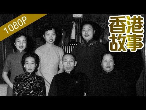 �穿梭國共之間——�月笙與香港】香港故事 粵語版