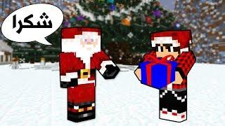 ماين كرافت : اعطيت بابا نويل هدية !!؟
