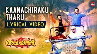 Kaanachiraku Tharu Official Lyrical Video  | Achayans | Jayaram, Unni Mukundan | Ratheesh Vega