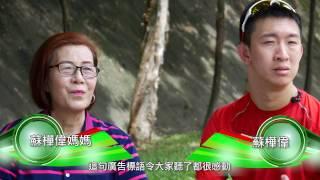 《有一種堅持:香港運動員訪問系列》(7) 神奇小子 蘇樺偉(2)