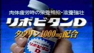 大正製薬 リポビタンD 桟道編 1995年.