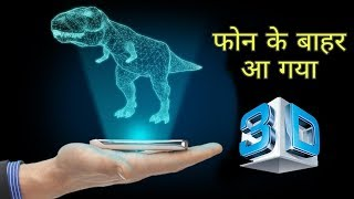 AR Apps on any Smartphone | Best 3d effect Camera fun app | Amazing graphics | Indian Tech