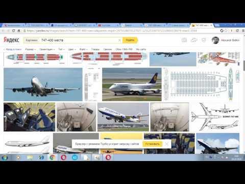 """Как зарегистрироваться на рейс онлайн """"Россия"""" и выбрать место в самолете"""