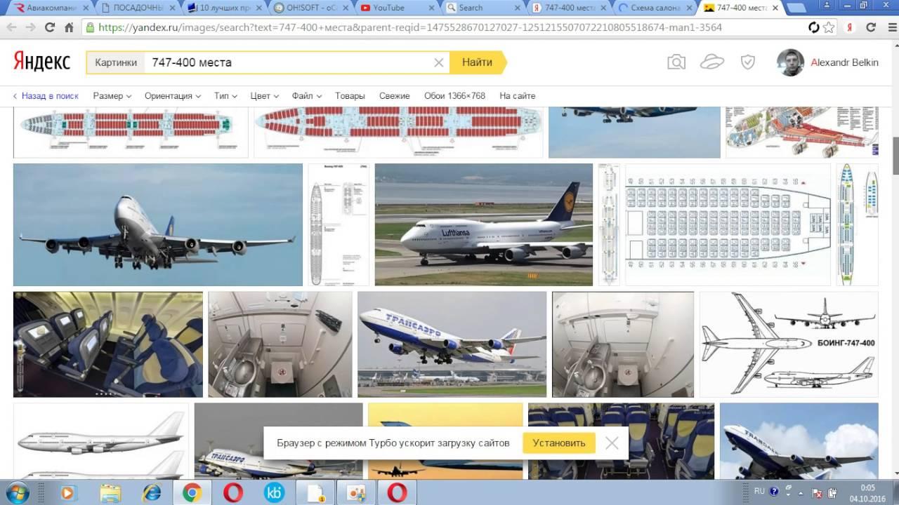 занять место в самолете онлайн кредит онлайн на карту микрофинансовые организации
