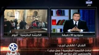 بالفيديو- لطفي لبيب: حادث الكنيسة البطرسية عمل جبان.. ومصر دولة آمنة