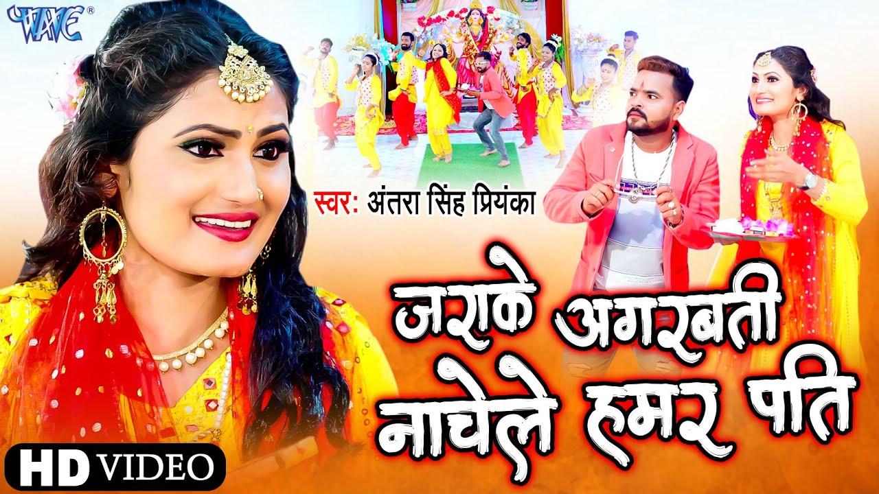 #Antra Singh Priyanka का सबसे ज्यादा बजने वाला देवी गीत | #Video - जराके अगरबत्ती नाचेले हमर पति -