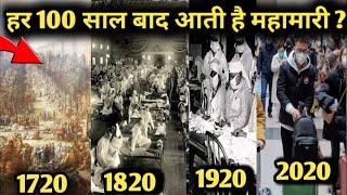आखिर क्यों हर 100 साल बाद आती है त्रासदी ? सच्चाई जानकर चोक जायेंगे।
