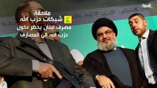 المصرف المركزي اللبناني ينفذ قرار الحظر المالي على حزب الله