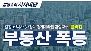 부동산 폭등 / 김정호 박사(서강대 경제대학원 겸임교수) [공병호TV]