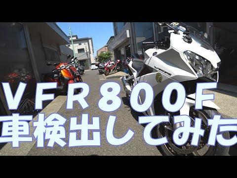 VFR800F車検出してみた Dream杉並桜井ホンダ(お連れ動画)