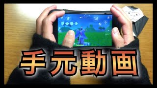 【スマホ版フォートナイト】4本指の手元動画(クリエイティブ)