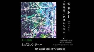 ジャシー 4thシングル「五月雨/ザコレンジャー」試聴動画