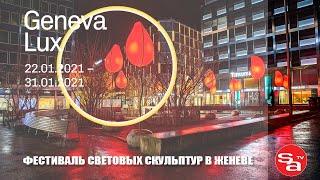 GenevaLux Festival | Фестиваль света Geneva Lux | Женева