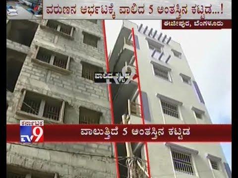 Bengaluru: Five Storey Building Tilts Dangerously due to Heavy Rains