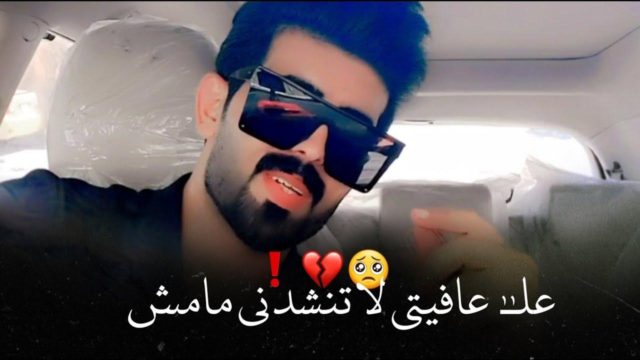 شعر حزين فدشي 🥀❗على عافيتي لاتنشدني مامش_حمودي نضال_حالات واتس اب بدون حقوق 2021