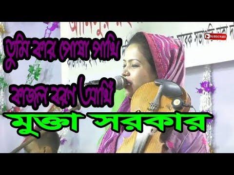তুমি কার পোষা পাখি,কাজল বরণ আখি-মুক্তা সরকার TUMI KAR POSHA PAKHI-MUKTA SARKAR HD thumbnail