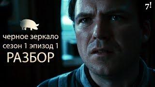 Чёрное зеркало - разбор 1 серии 1 сезона