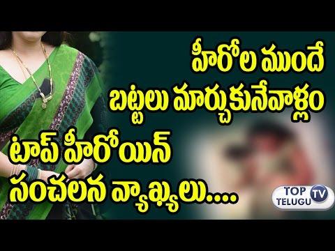 హీరోల ముందే బట్టలు మార్చుకునేవాళ్లం   Actress Raasi Exclusive Interview   Lanka Movie  Top Telugu TV
