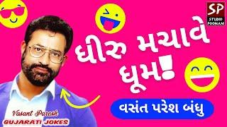 ધીરુ મચાવે ધૂમ    Dhiru Machave Dhoom    વસંત પરેશ બંધુ    Vasant Paresh Popular Jokes
