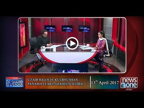 Live with Dr.Shahid Masood | 13-April-2017 | Uzair Baloch | Shaheen Sehbai | Kulbhushan