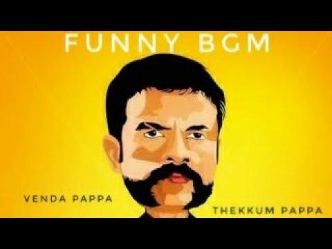 venada pappa thekkum pappa  Shajipappan  bgm |aadu 2 funny bgm || jayasurya