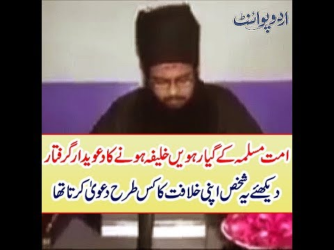 A man, claiming to be 11th Khalifa of Islam, arrested thumbnail