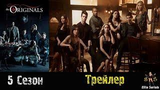 """""""Древние"""" 5 сезон - Русский трейлер 2018 (The Originals)"""
