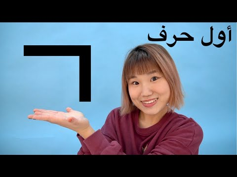 Learning Korean - Alphabet and words