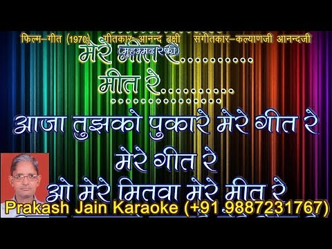 Mere Mitwa Mere Meet Re Solo Male Karaoke (Stanza 2) With Hindi Lyrics (Demo By Prakash Jain)