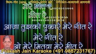 Mere Mitwa Mere Meet Re (2 Stanzas) Karaoke With Hindi Lyrics (By Prakash Jain)