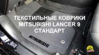 Обзор ковриков в салон Mitsubishi Lancer 9 - Текстильные коврики в салон Стандарт