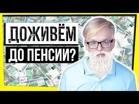 ПЕНСИОННАЯ РЕФОРМА /