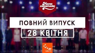 Мамахохотала | 10 сезон. Випуск #4 (28 квітня 2019) | НЛО TV