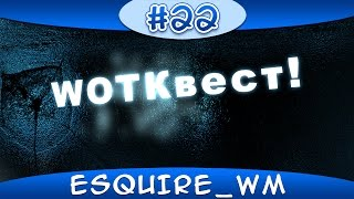 [WoT | World of Tanks] WOTКвест! - №22 ► Esquire_wm ◄