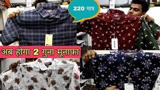 Wholesale Shirts Market | National market | shirts wholesale market in mumbai thumbnail
