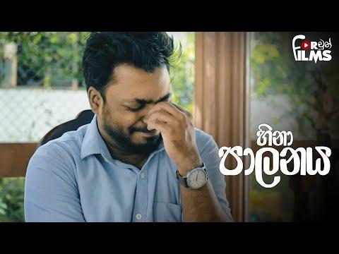 Hina Palanaya හිනා පාලනය - Fortune Films 2020