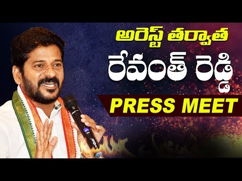 Revanth Reddy LIVE   Revanth Reddy Press Meet after Arrest   Telugu Trending